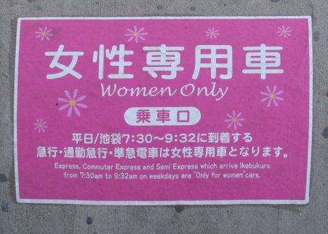 女性専用車の乗車口には、以上のような案内の貼り付けがあります。